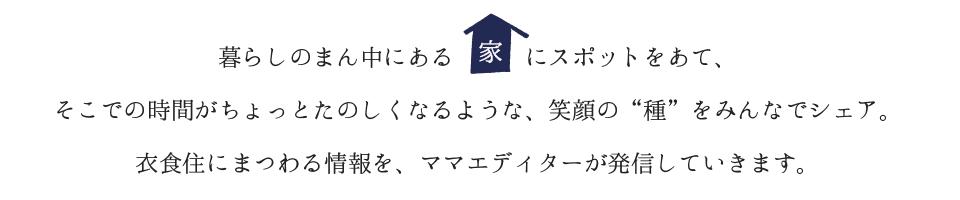 ママペイント 「家+暮らし」のなんやかんや【大阪発】